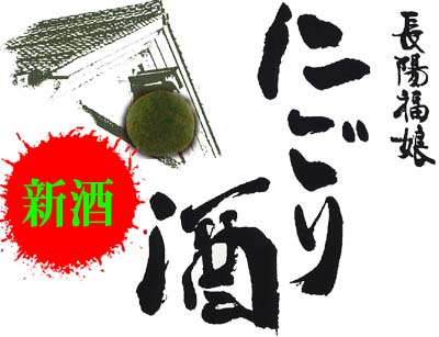 にごり酒 新酒杉玉ブログ1のコピー