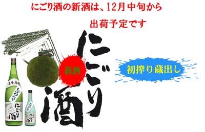 201112にごり酒TOP制作