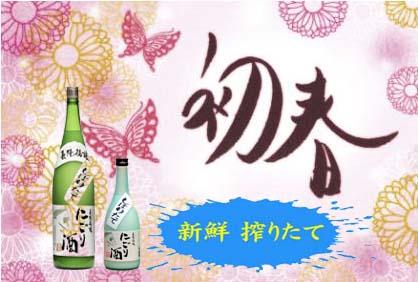 2012年賀お酒1統合1  制作