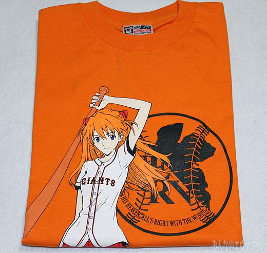baseball_eva_08s.jpg