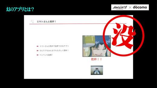daigo_eva_4_07.jpg