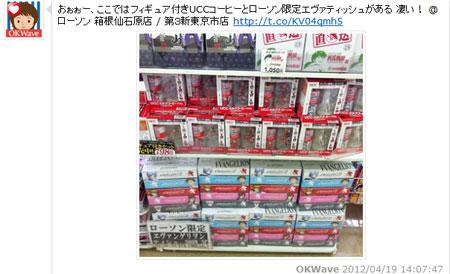 eva_hakone_2012_10.jpg
