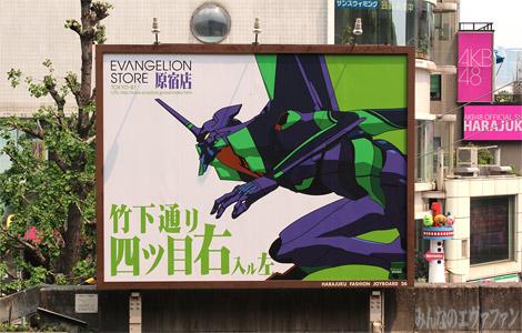 eva_harajyuku_2012_05_01s.jpg