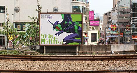 eva_harajyuku_2012_05_04s.jpg