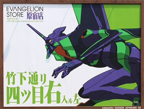 eva_harajyuku_2012_05_05s.jpg