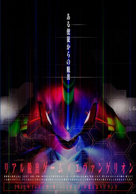 eva_hujiq_2011.jpg