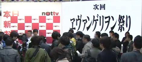 eva_nerv_keitai_2012_4.jpg