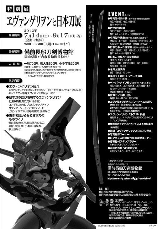 eva_nihontou2.jpg