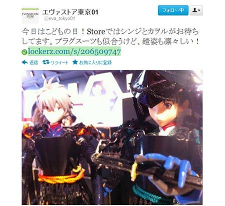 eva_store_0503_5.jpg