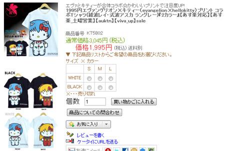 hello_kt_eva_01.jpg
