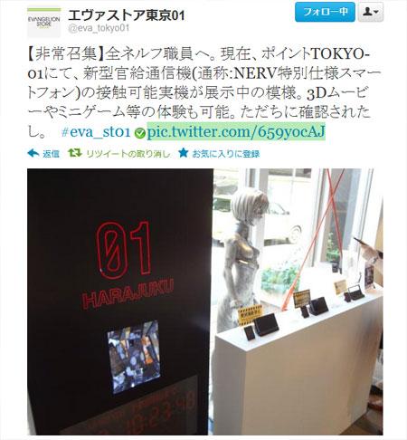 nerv_tokyo01_06.jpg
