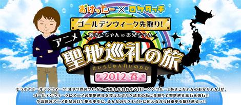 seichi_2012_evas.jpg