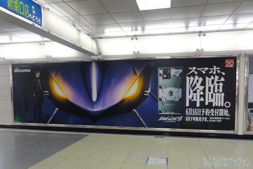 shinjyuku_nerv_2012.jpg