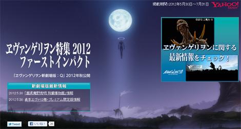 yahoo_eva2012.jpg