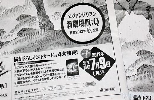 yomiuri_eva_03s.jpg