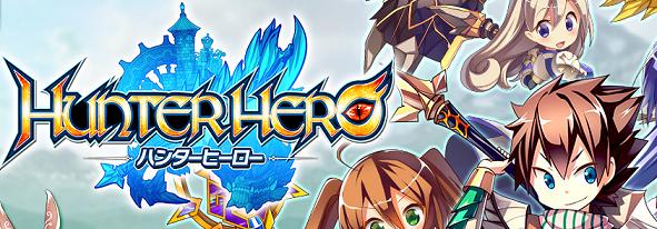 新作PCオンラインゲーム『ハンターヒーロー』 基本プレイ無料で登場