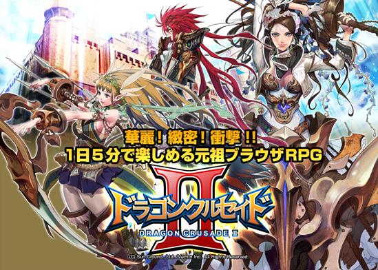 ブラウザシミュレーションRPG 『 ドラゴンクルセイド2 』基本プレイ無料!