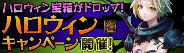『 ドラゴンクルセイド2 』期間限定! ハロウィンキャンペーン開催!