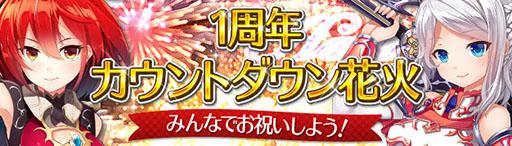 『 幻想神域 -Innocent World- 』10月31日午前0時の夜空にカウントダウン花火が打ち上がる!