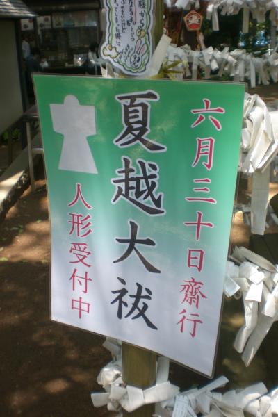 夏越の大祓2