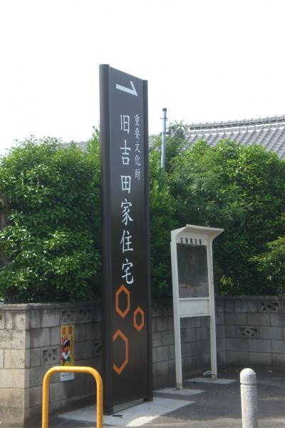旧吉田家住宅1
