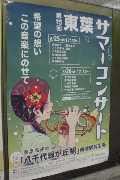 15th東葉サマーコンサート