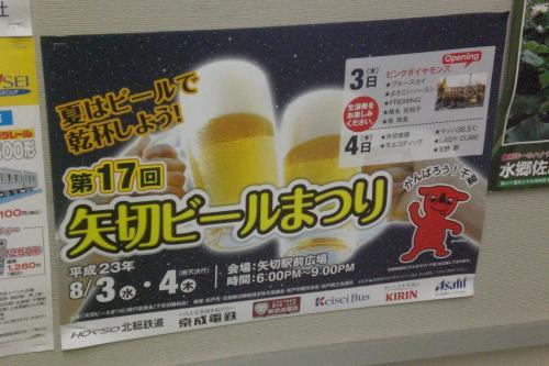矢切ビールまつり4