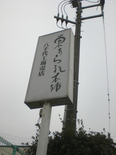 東あられ5