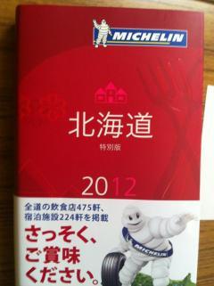 hidaka_20120514181443.jpg