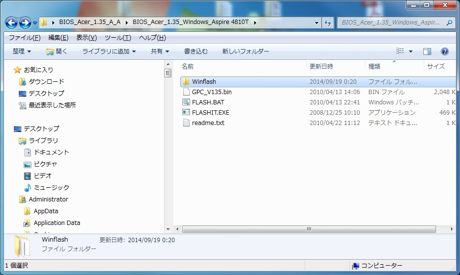 insyde BIOS 復旧 (Insyde H2O BIOS Recovery) Acer Aspire 4810TG