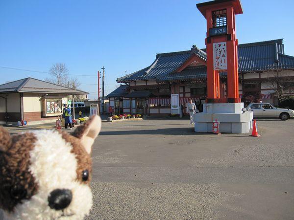 弥彦駅前に来たよ
