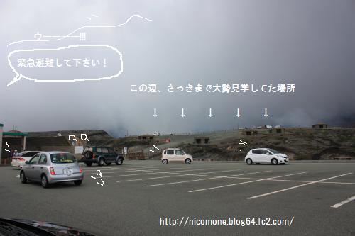 6.17 阿蘇山