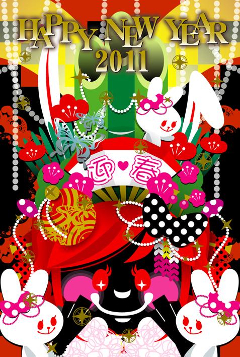 もりもり★もりうさ年賀2011-01