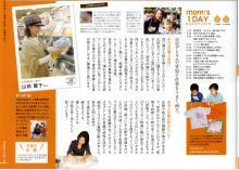 アーティストママのつれづれ日記-フリーペーパー取材記事
