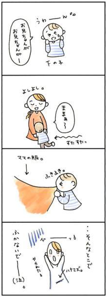アーティストママのつれづれ日記-育児4コマ漫画