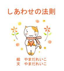アーティストママのつれづれ日記-絵本イラスト
