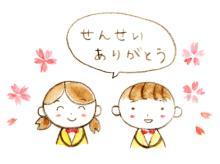 アーティストママのつれづれ日記-卒園式イラスト