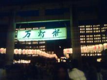アーティストママのつれづれ日記-彦根万灯祭り