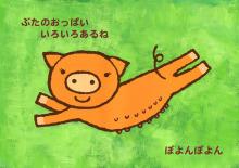 アーティストママのつれづれ日記-絵本用イラスト