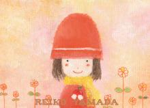 アーティストママのつれづれ日記-イラストレーター山田麗子やまだれいこ