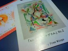 アーティストママのつれづれ日記-個展Dm