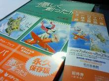 アーティストママのつれづれ日記-佐川美術館絵本原画展