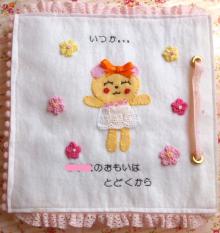 アーティストママのつれづれ日記-WEB絵本