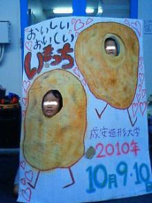 アーティストママのつれづれ日記-成安造形大学学祭