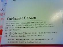 アーティストママのつれづれ日記-東京プリズム統合医療情報センター