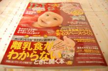 アーティストママのつれづれ日記-ひよこクラブ1月号ドコモ携帯イラスト