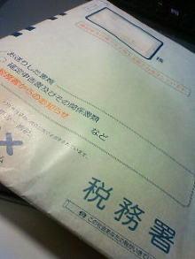 アーティストママのつれづれ日記-確定申告2011