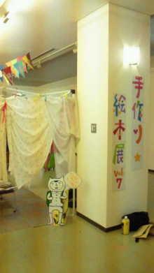 アーティストママのつれづれ日記-手作り絵本の会グループ展