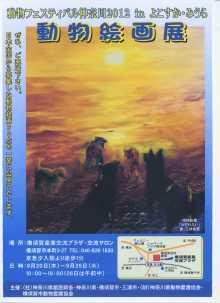 アーティストママのつれづれ日記-動物フェスティバル神奈川2012