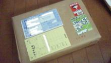 アーティストママのつれづれ日記-佐川急便荷物手渡し伝票